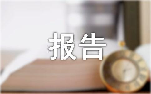 县政府铁路站场经济发展情况调研报告