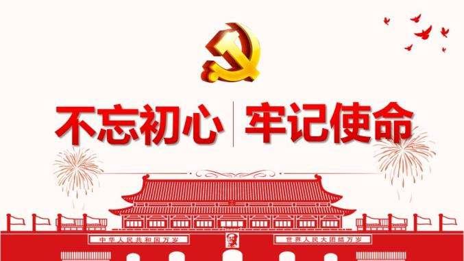 【不忘初心 牢记使命】践行共产党员的初心和使命