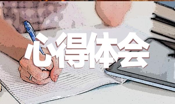 习近平总书记建党100周年讲话精神学习心得体会