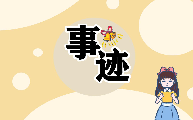 2021感动中国人物张桂梅先进事迹材料